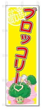 のぼり のぼり旗 ブロッコリー (W600×H1800) 野菜