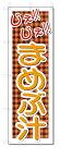のぼり のぼり旗 じぇじぇ まめぶ汁 (W600×H1800)
