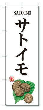 のぼり旗 サトイモ(W600×H1800)里芋・野菜