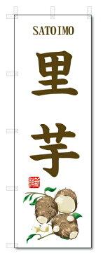 のぼり旗 里芋(W600×H1800)サトイモ・野菜