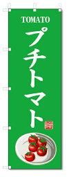 のぼり旗 プチトマト(W600×H1800)野菜