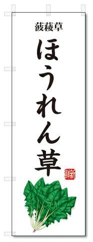 のぼり旗 ほうれん草(W600×H1800)野菜