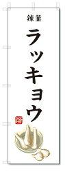 のぼり旗 ラッキョウ(W600×H1800)野菜