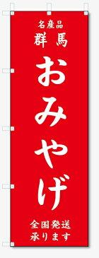 のぼり旗 群馬 おみやげ (W600×H1800)