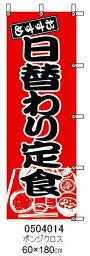 のぼり旗[0504014]日替わり定食