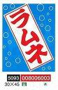 吊り下げ旗「ラムネ」30×45cm[008006003]【送料無料】
