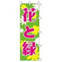 のぼり旗「花と緑」[001055008]<送料込・税込>