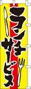 のぼり旗「ランチサービス」[001002009]<送料込・税込>
