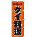 のぼり旗「タイ料理」[001008003]<送料込・税込>