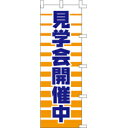 のぼり旗「見学会開催中」[001066001]<送料込・税込>