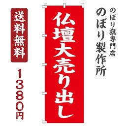 【 送料無料 】のぼり旗 仏壇大売り出し オシャレ 目立つ 集客 派手 丈夫 高品質 訴求 のぼり