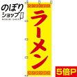 『ラーメン』のぼり/のぼり旗 60cm×180cm 【ラーメン】