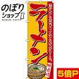 『ラーメン』のぼり/のぼり旗 60cm×180cm 【らーめん】