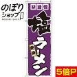 『塩ラーメン』のぼり/のぼり旗 60cm×180cm 【しお/らーめん】
