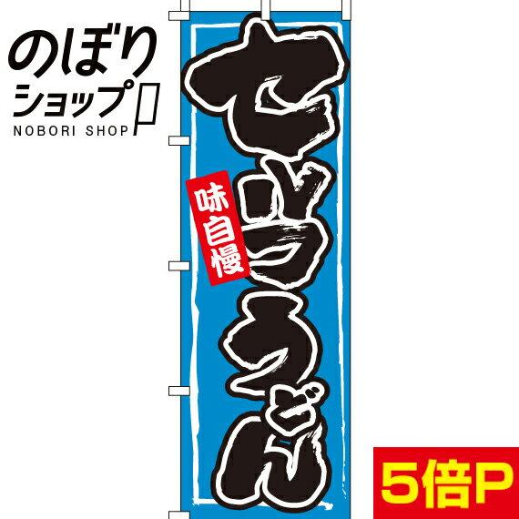 のぼり旗 セルフうどん 0020204IN