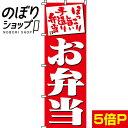 のぼり旗 お弁当(赤) 0060002IN...