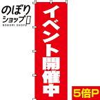 のぼり旗 イベント開催中 0110004IN