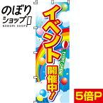 のぼり旗 イベント開催中! 0110005IN