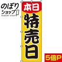 のぼり旗 本日特売日 0110063IN