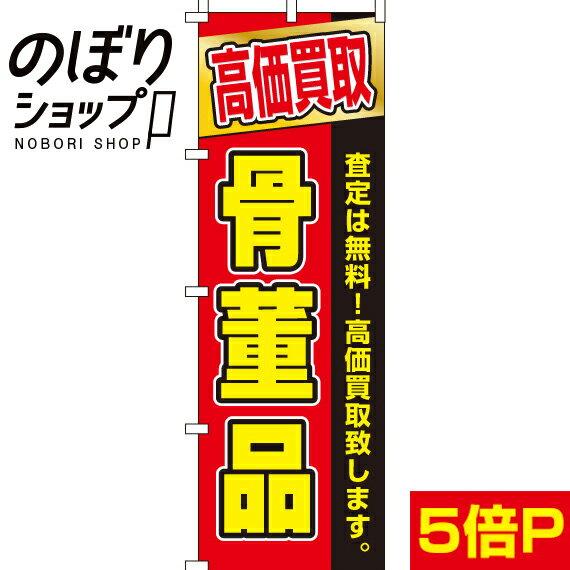 產品詳細資料,日本Yahoo代標|日本代購|日本批發-ibuy99|のぼり旗 高価買取 骨董品 0150189IN