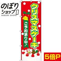のぼり旗 クリスマスケーキ 0180070IN