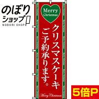 のぼり旗 クリスマスケーキ 0180071IN