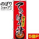 のぼり旗 てっぽう汁 0190215IN