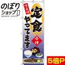 のぼり旗 定食 0040067IN