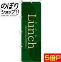 のぼり旗 ランチグリーン 0040389IN