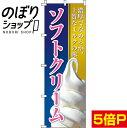 のぼり旗 ソフトクリーム 0120032IN