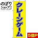 のぼり旗 クレーンゲーム 0130360IN...