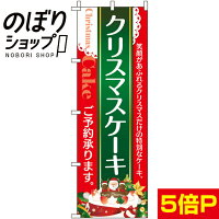 のぼり旗 クリスマスケーキ 0180258IN