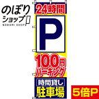 のぼり旗 100円パーキング時間貸し駐車場 0210050IN