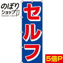 のぼり旗 セルフ2 0210071IN