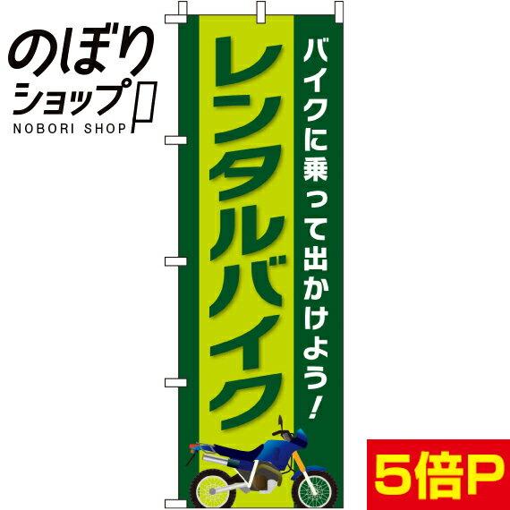 のぼり旗 レンタルバイク 0210350IN