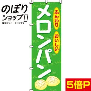 『メロンパン』 のぼり/のぼり旗 60cm×180cm 【メロンパン/めろんぱん】