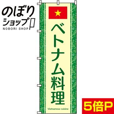 のぼり旗 ベトナム料理 0260022IN