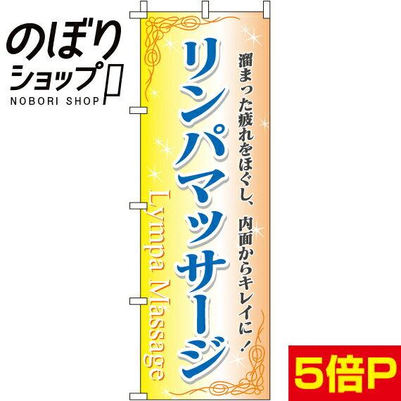 のぼり旗 リンパマッサージ 0330069IN