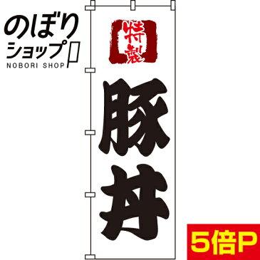 のぼり旗 特製豚丼 0340031IN