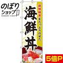 のぼり旗 海鮮丼 0340060IN