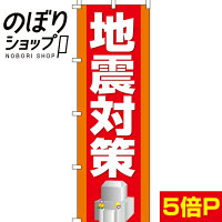のぼり旗 地震対策 0360084IN