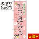 のぼり旗 厳選素材のお花見弁当 ピンク 0060036IN