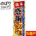 のぼり旗 歳末感謝セール ストライプ 0110183IN...