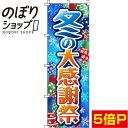 のぼり旗 冬の大感謝祭 青 0110185IN...