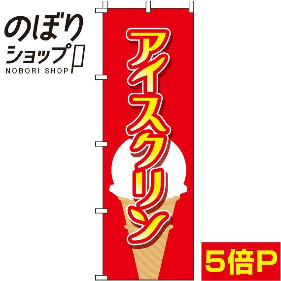のぼり旗 アイスクリン 赤 0120066IN