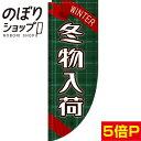 のぼり旗 冬物入荷 0150034RIN Rのぼり (棒袋仕...