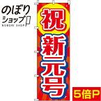 のぼり旗 祝新元号 0180498IN