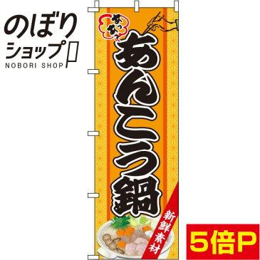 のぼり旗 あんこう鍋 オレンジ 0200064IN