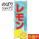 のぼり旗 レモン 葉水色 0100801IN
