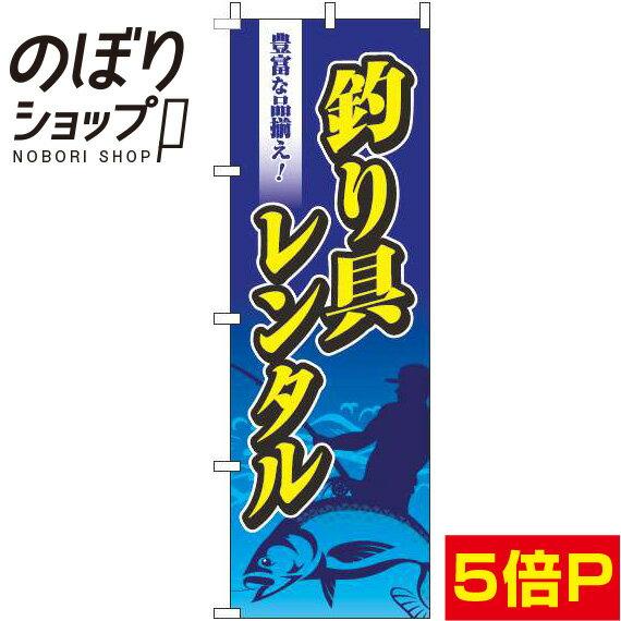 のぼり旗 釣り具レンタル 青 0130085IN